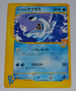 VS Series 057/141 1st Edition Misty's Lapras
