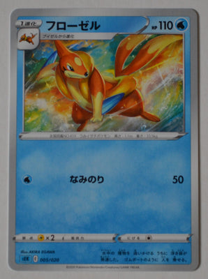 2007 Japanese DP Exchange Eevee Holo 063/DP-P - PSA 10