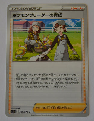Explosive Walker s2a 068/070 Pokemon Breeder's Training