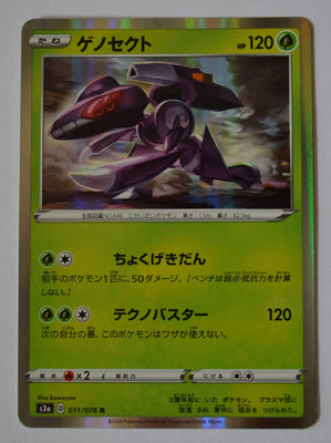 Legendary Heartbeat s3a 011/076 Genesect Holo