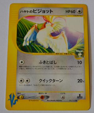 VS Series 001/141 1st Edition Faulkner's Pidgeot