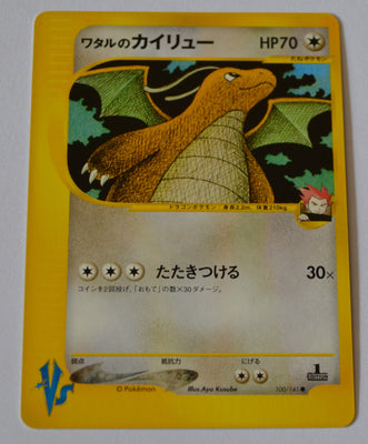 VS Series 100/141 1st Edition Lance's Dragonite
