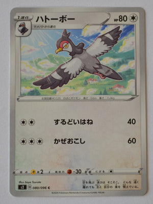 Rebel Clash S2 080/096 Tranquill