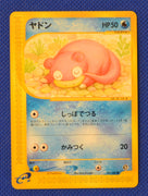E3 031/087 Unlimited Slowpoke Common