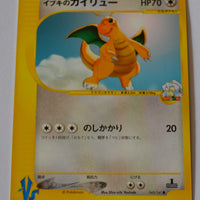 VS Series 049/141 1st Edition Clair's Dragonite