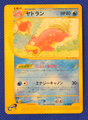 E3 032/087 Unlimited Slowbro Uncommon