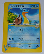 VS Series 041/141 1st Edition Pryce's Lapras