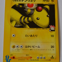 VS Series 101/141 1st Edition Lance's Ampharos