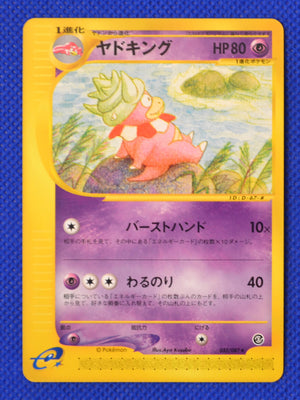 E3 052/087 Unlimited Slowking Rare