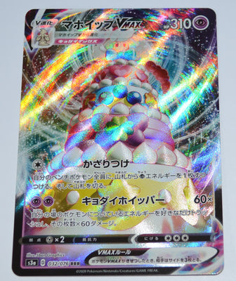 Legendary Heartbeat s3a 032/076 Alcremie VMAX Holo