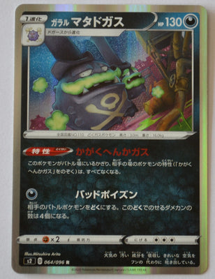 Rebel Clash S2 064/096 Galarian Weezing Holo