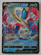 Rebel Clash S2 022/096 Milotic V Holo