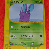 Web 002/048 1st Edition Nidoran (Male)