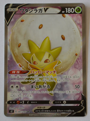 Rebel Clash S2 097/096 Eldegoss V SR Holo