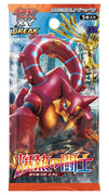 XY11 Explosive Fighter 1st Edition Booster Pack