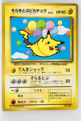 CoroCoro Comic Flying Pikachu (October 1997)
