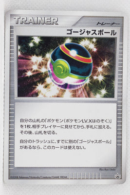 2008 Gym Challenge Luxury Ball Prize Holo Giratina and the Sky's Bouquet: Shaymin