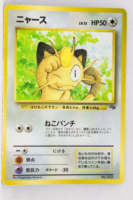CoroCoro Comic GB Meowth (January 1999)