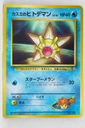 CoroCoro Comic Misty's Staryu (February 1998)