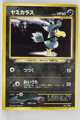 Trainers Mag Vol 4 Murkrow (December 1999)