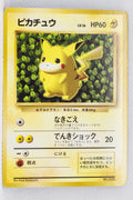 Pikachu (Non Glossy) Easily Understand How to Play Pokémon Cards (October 1996)