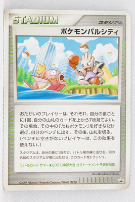 Battle Road Summer 2007 Pokémon Pal City (Magikarp & Hitmonchan) Chūbu Conference Trainer
