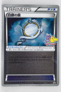 BW-P Battle Carnival Spring 2013 Silver Mirror Holo : World Challenge Tournament 'Premier Stage' Prize Trainer