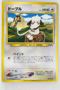 Trainers Mag Vol 7 Smeargle (July 2000)