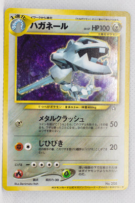 Trainers Mag Vol 5 Steelix Holo (March 2000)