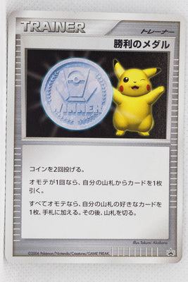 Gym Challenge Victory Medal (Silver) Winner's Prize (March 2006-May 2006) Trainer