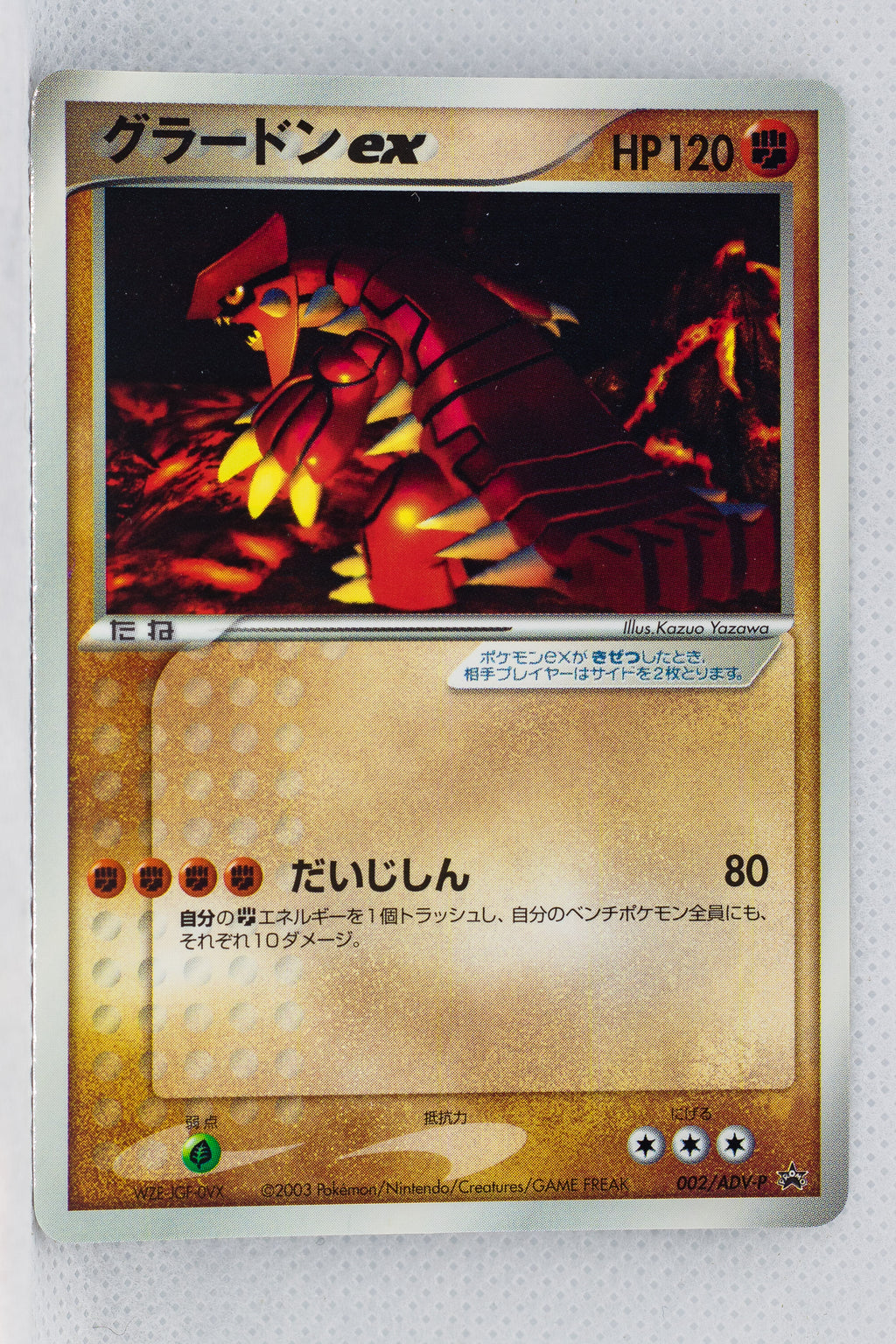 002/ADV-P Groudon ex CoroCoro Comic (January 2003)