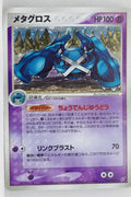 Clash of Blue Sky 044/082	Metagross Holo
