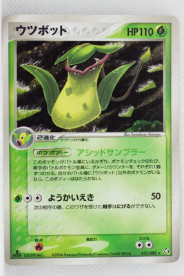 Flight of Legends 017/082	Victreebel Holo 1st Edition