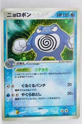 Flight of Legends 027/082	Poliwrath Holo 1st Edition