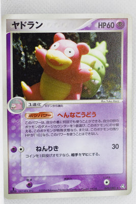 Flight of Legends 045/082 Slowbro Holo 1st Edition