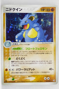 Flight of Legends 055/082	Nidoqueen Holo 1st Edition
