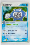 Flight of Legends 027/082	Poliwrath Holo