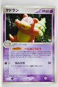 Flight of Legends 045/082	Slowbro Holo
