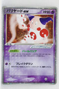 Flight of Legends 054/082	Mr. Mime ex Holo