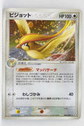 Flight of Legends 064/082	Pidgeot Holo