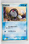 Golden Sky Silver Sea 021/106	Poliwag 1st Edition