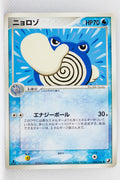 Golden Sky Silver Sea 022/106	Poliwhirl 1st Edition