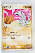 Golden Sky Silver Sea 069/106	Onix 1st Edition