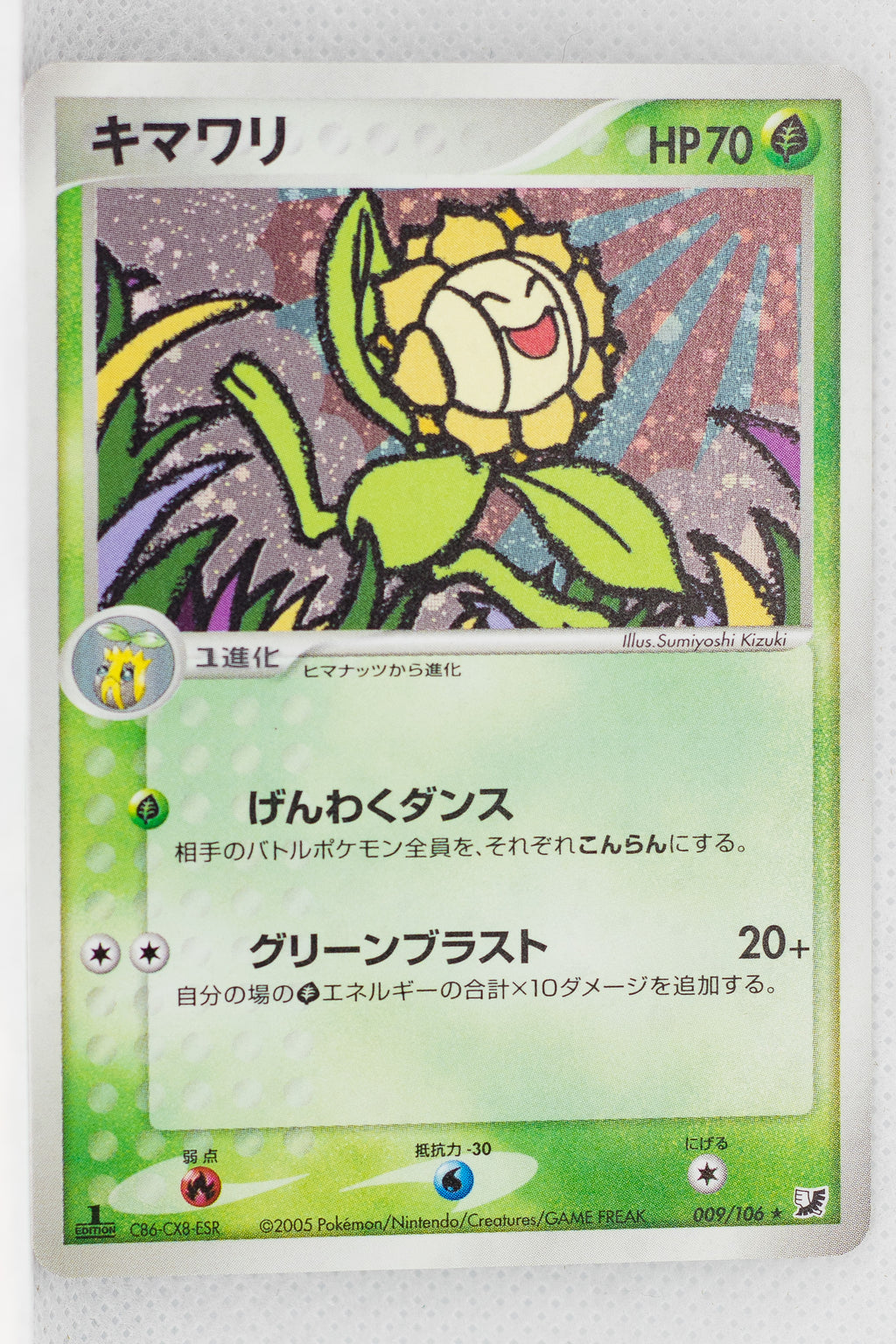 Golden Sky Silver Sea 009/106 Sunflora Holo 1st Edition