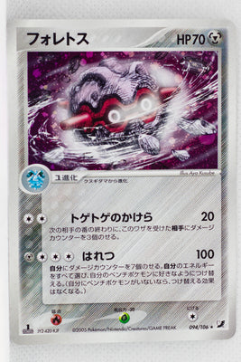 Golden Sky Silver Sea 094/106	Forretress Holo 1st Edition