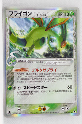 Holon's Phantom 003/052 Flygon Holo 1st Edition
