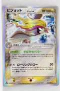 Holon's Phantom 023/052	Pidgeot δ Holo 1st Edition
