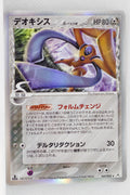 Holon's Phantom 047/052	Deoxys δ [Defense] Holo 1st Edition