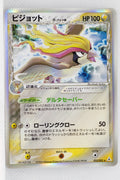 Holon's Phantom 023/052	Pidgeot δ Holo