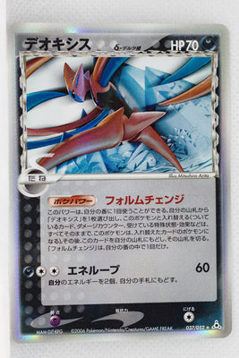 Holon's Phantom 037/052	Deoxys δ [Attack] Holo